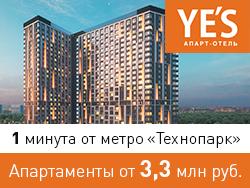 Апарт-отель YE'S Технопарк Москва. Метро Технопарк